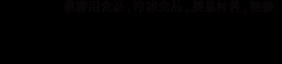 株式会社中庄本店